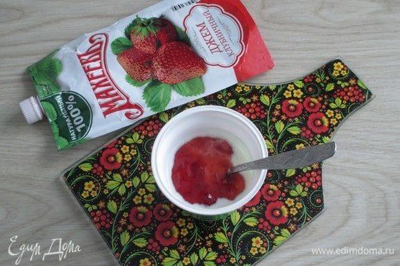 Для приготовления заправки соедините и перемешайте йогурт с клубничным (или другим) джемом ТМ «Махеевъ».