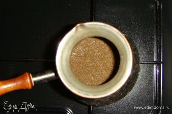В турку всыпать кофе, соль, горчицу и прогреть на медленном огне в течение минуты. Влить воду, довести до кипения и выключить.