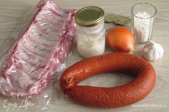 Подготовьте ингредиенты по списку к рецепту. Ребра для пряженины должны быть с хорошим количеством мяса на них. Колбаса, желательно, домашняя, но проще и доступнее полукопченая типа краковской, украинской и т.п.
