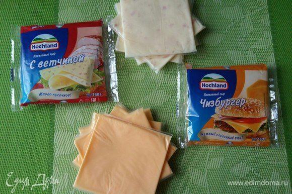 Сыр будем использовать плавленный ломтевой с ветчиной и сыр чизбургер Hochland.