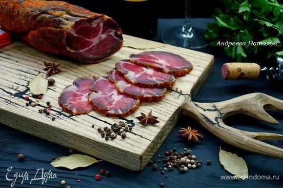 Через месяц достать мясо, острым ножом нарезать на тоненькие кусочки и подать к праздничному столу. Идеально сочетается с красными сухими винами. Приятного аппетита!