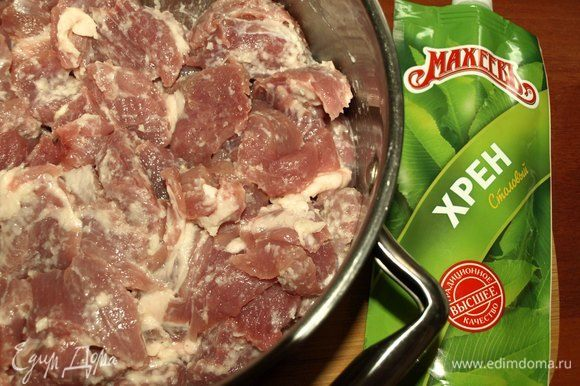 Телятину промыть, обсушить и нарезать. Все складываем в кастрюлю и добавляем 3 ст. ложки хрена ТМ «МахеевЪ». Перемешать и поставить в холодильник на 1 час. В идеале мариновать мясо 1 сутки.