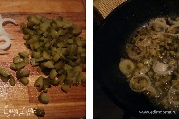 Пока варится бульон, лук очистить, нарезать колечками, соленые огурцы порезать мелкими кубиками. В сковороде разогреть растительное масло, обжарить лук до прозрачности, добавить к нему соленые огурцы, 4 ст. л. бульона и потушить под крышкой минут 5.
