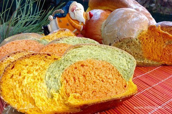 Радостно-красочный хлебушек с ароматом базилика и паприки. Каждый цветной кусочек этого хлеба имеет свой вкус и свой аромат.
