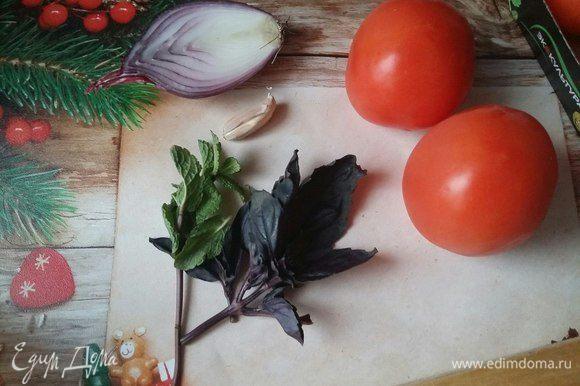 Подготовить зелень, небольшой зубчик чеснока, помидоры, красный лук.