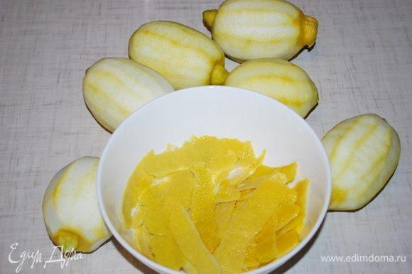 Снять с лимонов желтую часть кожуры.
