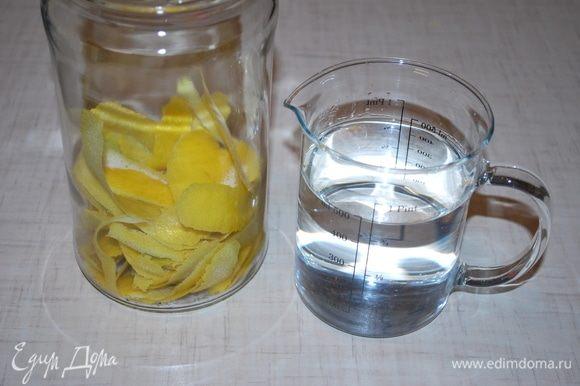 Лимонную кожуру сложить в банку и залить водкой.