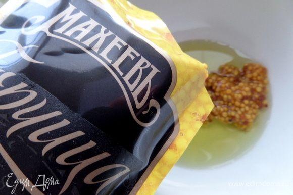 Для соуса смешать масло и горчицу зернистую от ТМ «Махеевъ».