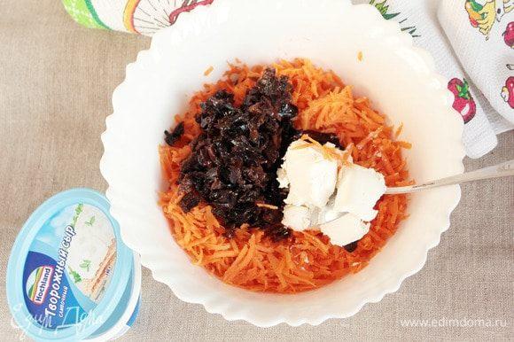 С чернослива «опьяненного» слить коньяк (его можно будет потом использовать в выпечке, например). Нарезать небольшими кусочками. Добавить к натертой моркови. Также добавить творожный сыр сливочный Hochland.