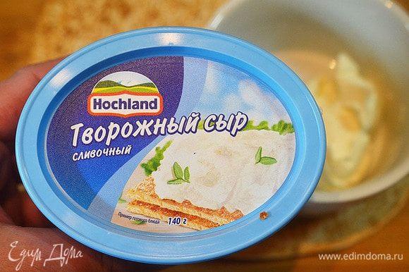 Я использую Творожный сыр от Hochland. Он сделан из натурального молока и отлично подходит, как для сладких десертов, так и для несладких закусок.