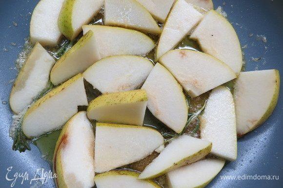 Груши помыть и разрезать на небольшие дольки. Обжарить груши до карамельной корочки, аккуратно выложить на салфетку.