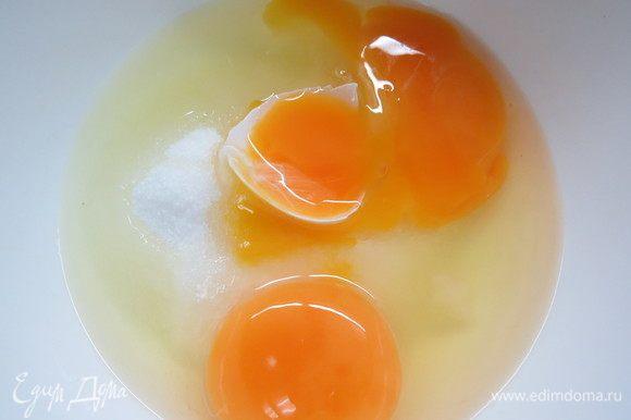 Яйца взбить с сахаром до растворения сахара.