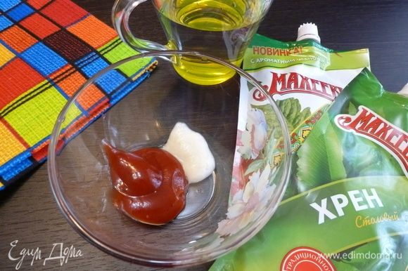 Заливку приготовим, размешав в небольшом количестве воды кетчуп и хрен ТМ «МахеевЪ». Содержимое горшка должно быть едва-едва покрыто заливкой. Ставим горшок в духовку, включаем ее на 180°С и оставляем томиться на 3 часа.