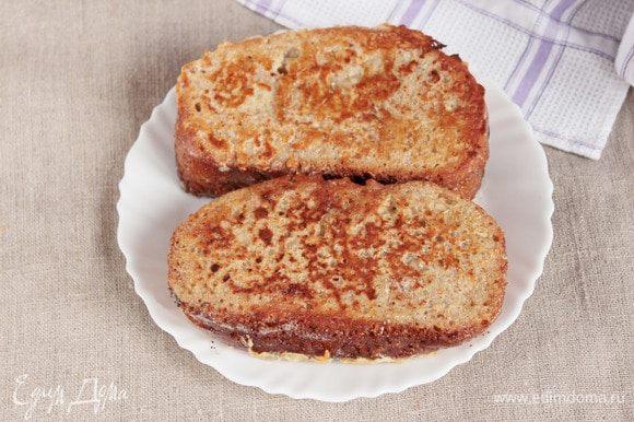Обжарить тосты до красивого румянца с обеих сторон.