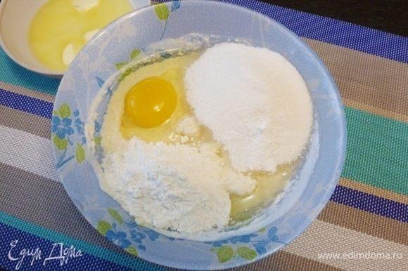 Добавим муку, сахар, соду, растопленное сливочное масло и яйцо. Тщательно перемешать.