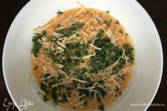 В яичную массу добавляем порубленную зелень и большую часть сыра.