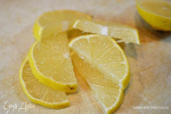 Лимон нарежьте дольками.