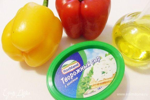 Подготовим ингредиенты. Для приготовления этой замечательной закуски понадобятся творожный сыр Hochland, сладкие перцы, оливковое масло, чеснок и зелень.