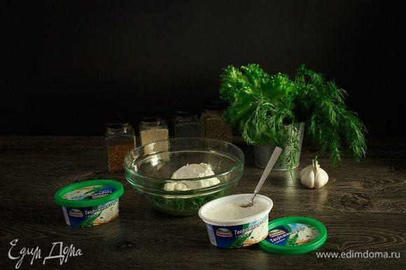 Добавим 2 ванночки творожного сыра с зеленью Hochland.