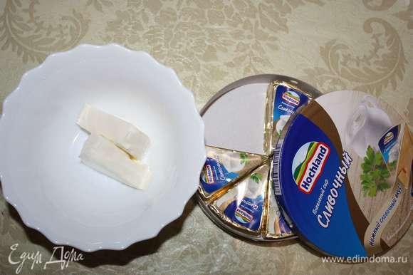 Возьмем сливочный сыр Hochland.