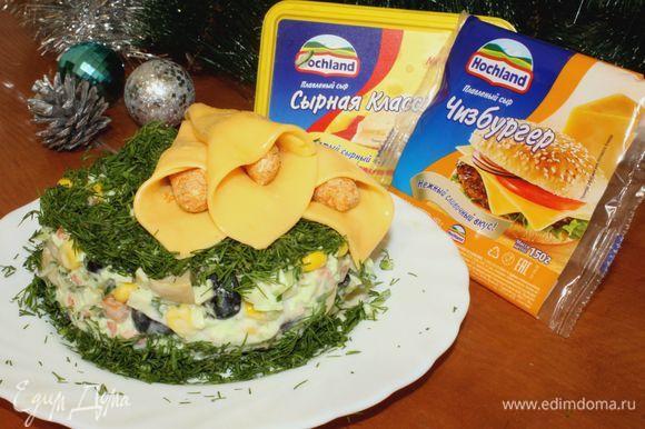 Украсить пластиками плавленого сыра Hochland (из них нужно скурить «бутон каллы»).