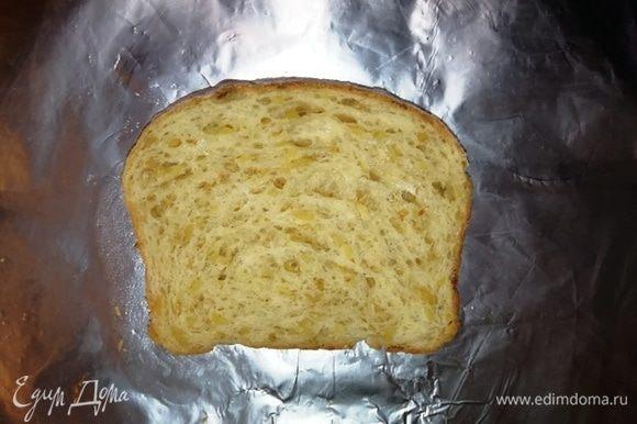 На лист фольги выкладываем кусок хлеба.