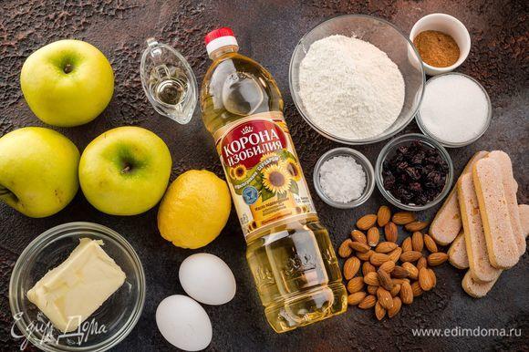 Для приготовления ароматного штруделя нам понадобятся следующие ингредиенты.