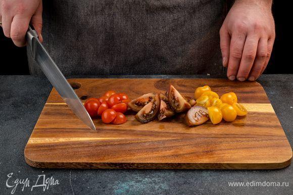 Помидоры черри нарезать на 4 части, а помидор кумато — на дольки.