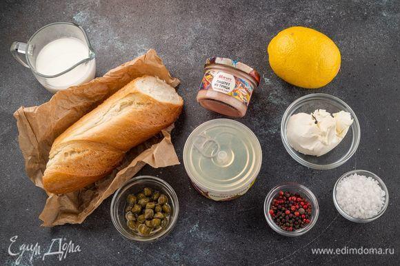 Для приготовления закуски нам понадобятся следующие ингредиенты.