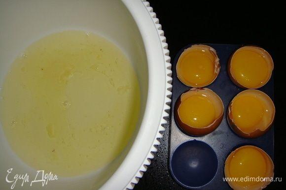 Яйца хорошо помыть. Аккуратно отделить белки от желтков, оставляя желток в скорлупе.