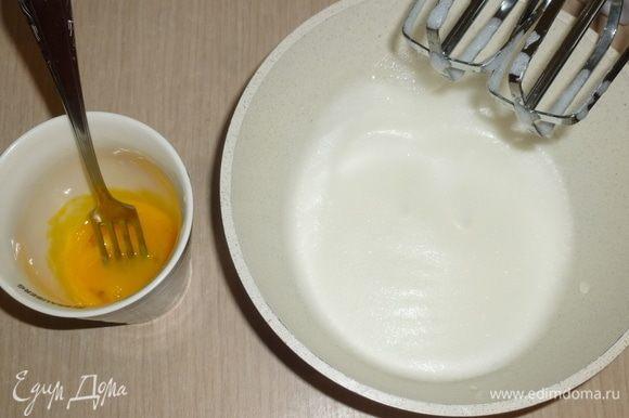 Белки отделить от желтков, желтки взбить слегка вилкой. К белкам добавить щепотку соли и взбить в пышную массу.