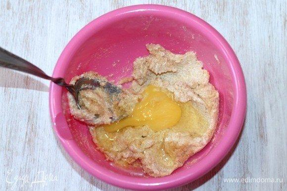 Добавить 1 яйцо, ванилин, щепотку соли, перемешать.