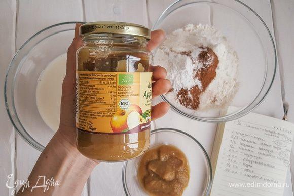 В другой миске смешиваем все жидкие ингредиенты. (Лучше взять миску побольше, в ней же стоит вымешивать тесто). Яблочное пюре для вафель стоит выбрать без сахара. Кленовый сироп можно заменить на сироп агавы. Растительное молоко в данном случае используем миндальное.