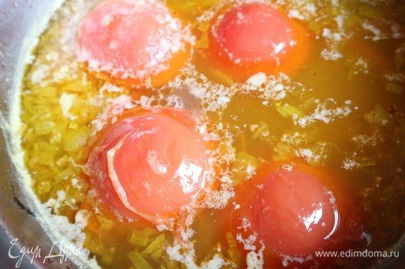 Аккуратно поместить помидоры в суп, который должен постоять после выключения газа еще некоторое время, минимально — минут 10–15. Можно увеличить время, суп должен настояться, от этого он будет только лучше.