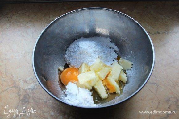 Размягченное масло взбейте с сахарной пудрой, яйцом и крахмалом.