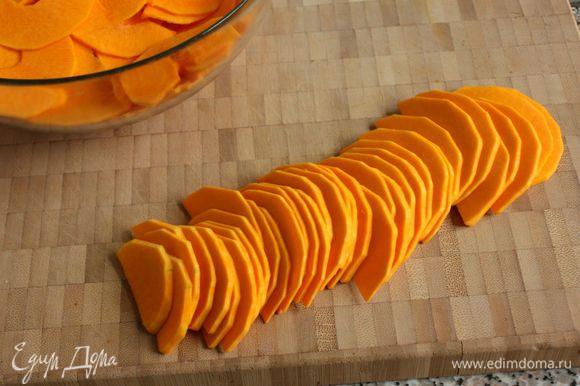 Очистить кожуру и нарезать тыкву поперек тонкими (по 1 мм) пластинами. Это легко сделать овощечисткой или кухонным комбайном, теркой-мандолиной.