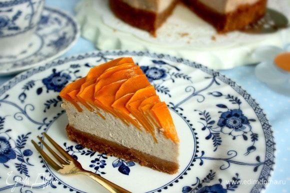 Наслаждайтесь праздником и пирогом! Приятного аппетита!