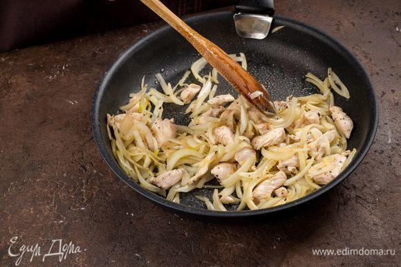 Слегка обжарьте лук и курицу на оливковом масле в течение 10 минут (пока лук не станет мягким и прозрачным).