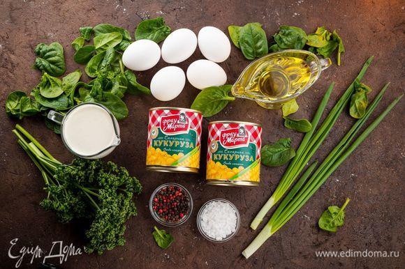 Для приготовления легкой фриттаты нам понадобятся следующие ингредиенты.