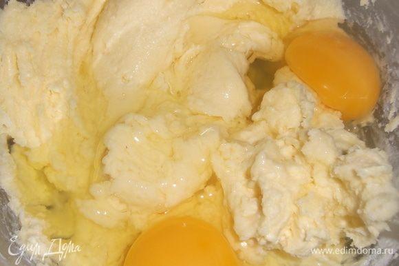 Добавить 2 яйца. Перемешать.