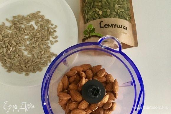 Подготовим орехи миндаль, а также семечки подсолнуха и тыквенные семечки ТМ «Семушка». Это и будет основа нашего теста. Сначала с помощью блендера измельчим миндаль в муку.