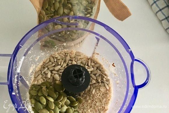 Затем добавляем к полученной миндальной муке семечки подсолнуха и тыквенные семечки, и на пульсирующих оборотах измельчаем. Семечки не обязательно измельчать в пыль, наоборот, очень вкусно, когда попадаются целенькие ядрышки!