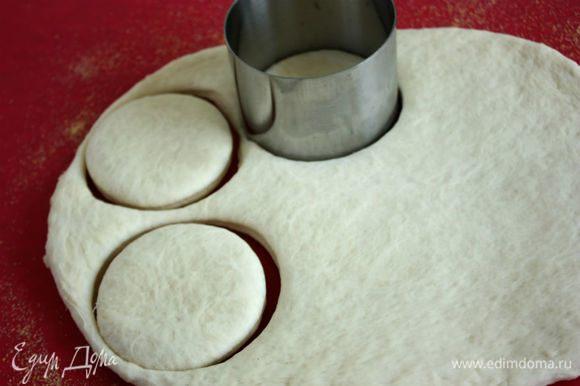Готовое тесто раскатать в пласт толщиной 1-1,5 см. Вырубкой диаметром 9 см вырезать кружочки.