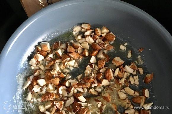 Как только сахар начинает растапливаться, отправляем в сковороду миндаль, перемешиваем и на медленном огне карамелизуем орешки! Это будет очень вкусно!