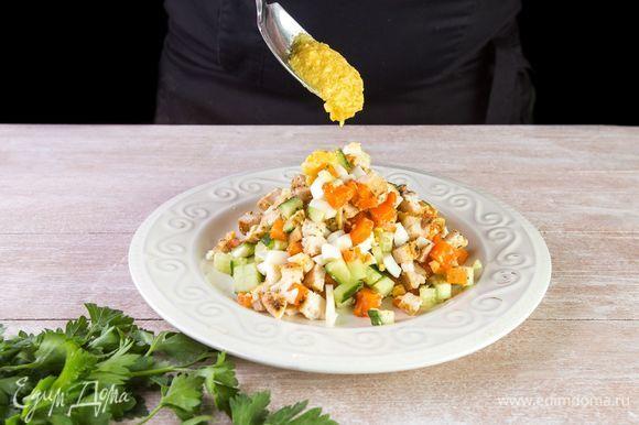 Смешайте все продукты для салата: куриное мясо, морковь, огурцы и яйца. Полейте салат заправкой, тщательно перемешайте и украсьте зеленью.