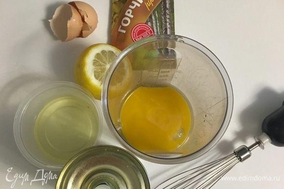 Пока картофель запекается, приготовим домашний майонез, который является составным ингредиентом будущего соуса. Для домашнего майонеза подготовим ингредиенты: желток одного яйца, горчица, лимонный сок, соль и перец по вкусу.