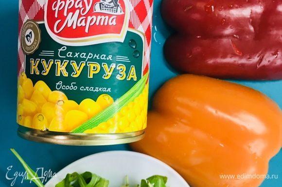 Подготовить овощи, участвующие в «радуге», они могут быть абсолютно любыми на ваш вкус.