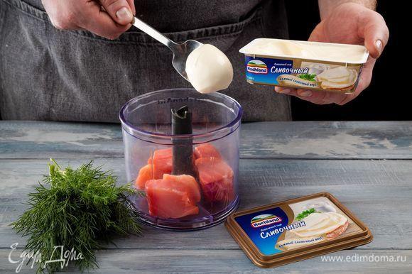 Приготовьте начинку. Лосося нарежьте на небольшие кусочки и положите с блендер вместе с укропом. Добавьте плавленый сыр Hochland сливочный и все перемешайте блендером.