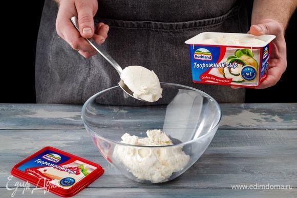 Творог разомните вилкой, добавьте творожный сыр Hochland для кулинарии и все хорошо перемешайте.