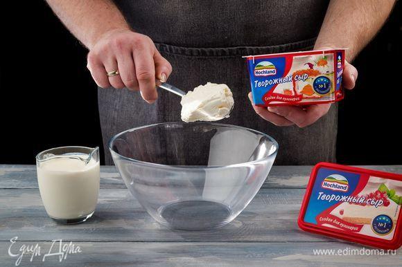 Творожный сыр Hochland для кулинарии выложите в миску.